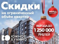 ЖК «Южное Бунино». Скидка 15% Квартиры от 4,1 млн рублей.